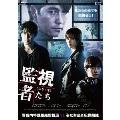 監視者たち Blu-ray BOX [Blu-ray Disc+DVD]
