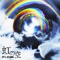 虹の空<通常盤>