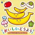 コロムビアキッズ おいしいどうよう ~バナナのおやこ・トマト~