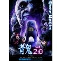 青鬼 ver.2.0 スペシャル・エディション [Blu-ray Disc+DVD]