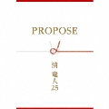 PROPOSE [CD+DVD+Blu-ray Disc]<超限定引き出物盤>