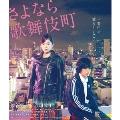 さよなら歌舞伎町 スペシャルエディション [Blu-ray Disc+DVD]