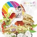 虹の向こうへ/星月夜 [CD+DVD]<初回限定盤>