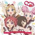 ちょちょちょ!ゆるゆり☆かぷりっちょ!!! [CD+DVD]<初回盤>