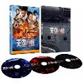 天空の蜂 豪華版 [Blu-ray Disc+2DVD]