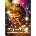 港カヲル in 都会の山賊ツアー ~演奏・グループ魂~