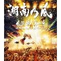 風伝説 第二章 ~雑巾野郎 ボロボロ一番星TOUR2015~ [Blu-ray Disc+CD]<初回生産限定盤>