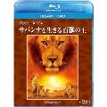 ディズニーネイチャー/サバンナを生きる百獣の王 [Blu-ray Disc+DVD]