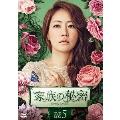 家族の秘密 DVD-BOX5