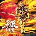 TVアニメ『牙狼 -紅蓮ノ月-』 オリジナルサウンドトラック