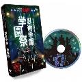 ミュージカル「忍たま乱太郎」忍術学園 学園祭