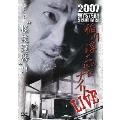 MYSTERY NIGHT TOUR 2007 稲川淳二の怪談ナイト ライブ盤