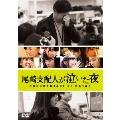尾崎支配人が泣いた夜 DOCUMENTARY of HKT48 DVDスペシャル・エディション