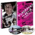 ディストラクション・ベイビーズ 特別版 [Blu-ray Disc+DVD]