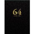 64-ロクヨン-前編/後編 豪華版セット