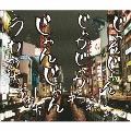 人間ビデオ [CD+DVD]<GANTZ:O盤>
