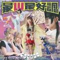 最Ψ最好調! [CD+DVD]<初回限定盤A>