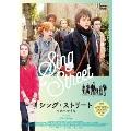 シング・ストリート 未来へのうた DVD[GADS-1412][DVD]