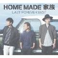 LAST FOREVER BEST ~未来へとつなぐ FAMILY SELECTION~