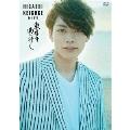 東啓介 1st DVD 豪華版 [DVD+CD]