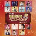 キング最新歌謡ベストヒット2017新春