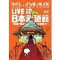 ナオト・インティライミ LIVE in 日本武道館 ~無謀?感動!武道館!!!~<3ヶ月期間限定版>
