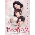 私の婿の女 DVD-BOX1