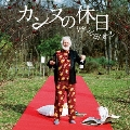 カンヌの休日 feat.山田孝之 [CD+DVD]<初回生産限定盤>