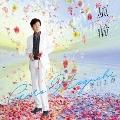 風輪 [CD+DVD]