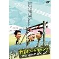 竹山ブートキャンプ! ザキヤマ&河本のイジリトレーニング