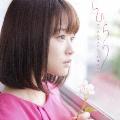 ひらり [CD+DVD]<初回限定盤A>
