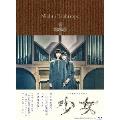 少女 特別版 [Blu-ray Disc+DVD]