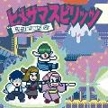 ヒメサマスピリッツ [CD+DVD]<初回生産限定盤>