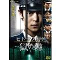 連続ドラマW 「ヒトヤノトゲ ~獄の棘~」DVD-BOX