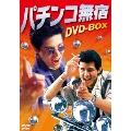 パチンコ無宿 DVD-BOX
