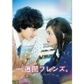 一週間フレンズ。 豪華版 [Blu-ray Disc+DVD]<初回限定生産版>