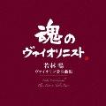 ヴァイオリン愛奏曲集 [Blu-specCD2]