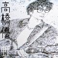 虹/シンプル [CD+DVD]<期間生産限定盤>