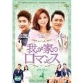 我が家のロマンス DVD-BOX 4