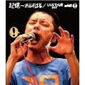 記憶 ~渋谷すばる/LIVE TOUR 2015 [Blu-ray Disc+CD]
