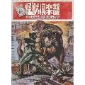 怪獣倶楽部 空想特撮青春記 DVD-BOX