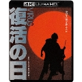 復活の日 4K Ultra HD Blu-ray(Ultra HD Blu-ray +Blu-ray 2枚組)