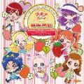 キラキラ☆プリキュアアラモード ボーカルアルバム2 苺坂物語 CD