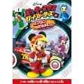 ミッキーマウスとロードレーサーズ/エンジンぜんかい! DVD