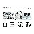 第19回東京03単独公演 自己泥酔