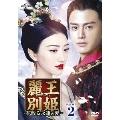 麗王別姫~花散る永遠の愛~ DVD-SET2
