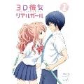 3D彼女 リアルガール 1 [Blu-ray Disc+CD]