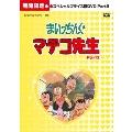 まいっちんぐマチコ先生 HDリマスター スペシャルプライス版 Part.2<期間限定版>
