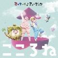 シャキーン♪ミュージック こころね [CD+DVD]