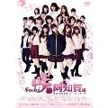 映画「咲 -Saki- 阿知賀編 episode of side-A」